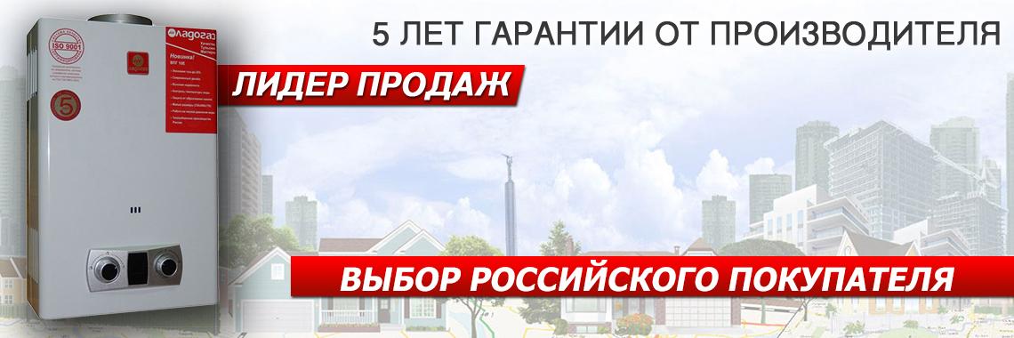 Ладогаз 10E